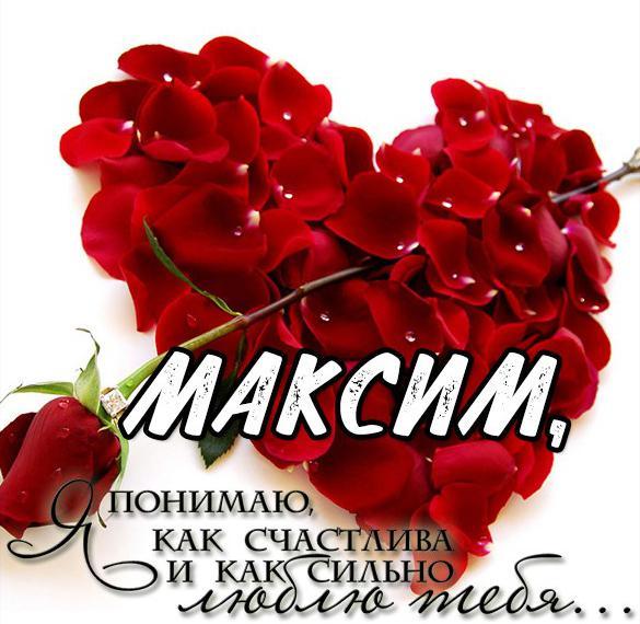 Картинка я люблю тебя Максим