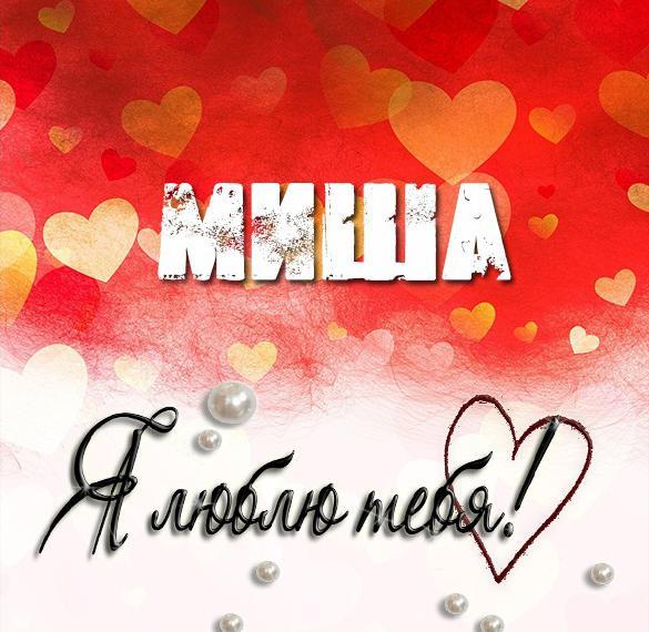 Картинка я люблю тебя Миша
