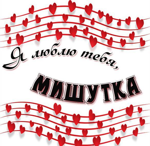 Картинка я люблю тебя Мишутка