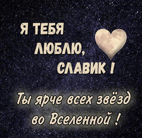 Картинка я люблю тебя Славик