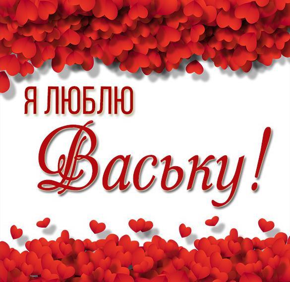 Картинка я люблю Ваську
