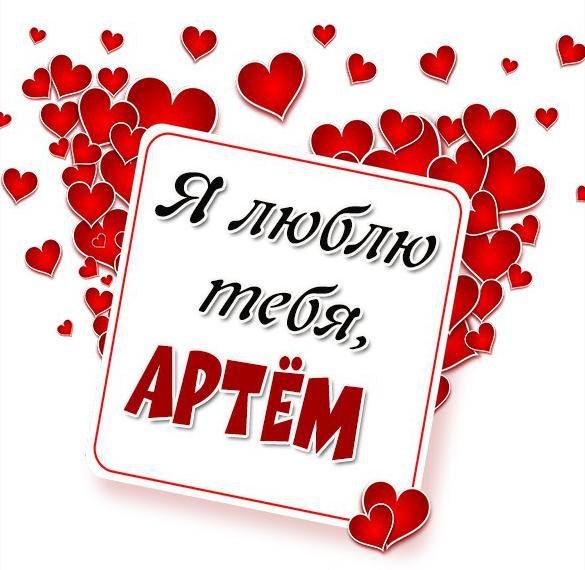 Картинка я тебя люблю Артем