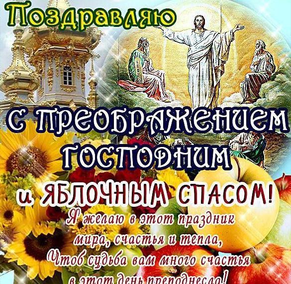 Картинка на Яблочный Спас и Преображение Господне