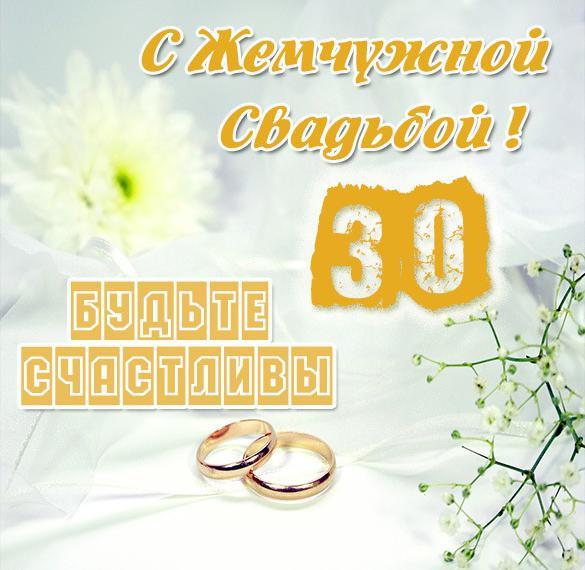 Картинка с годовщиной жемчужной свадьбой