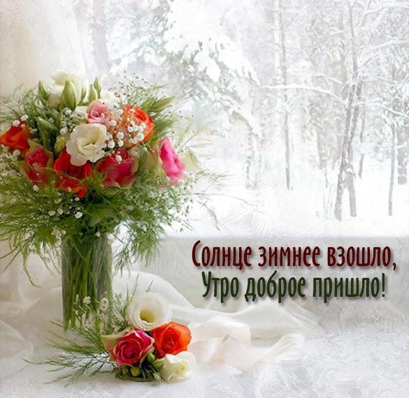 Картинка зимнее утро красивая