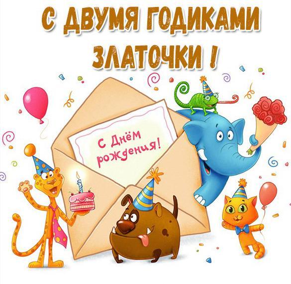 2 годика злате поздравления с днем рождения