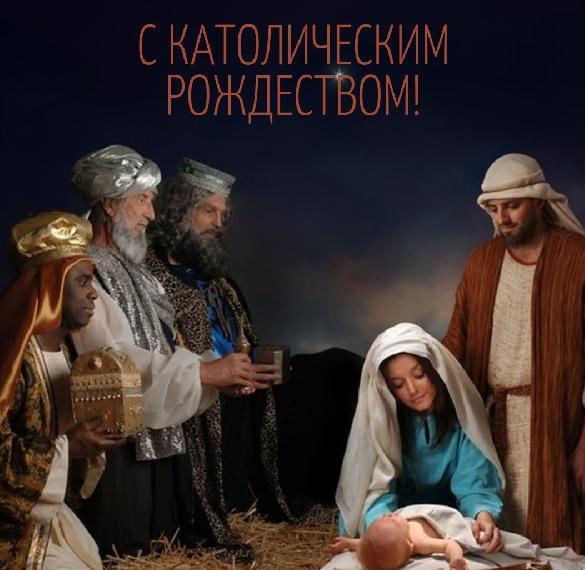 Католическая рождественская картинка