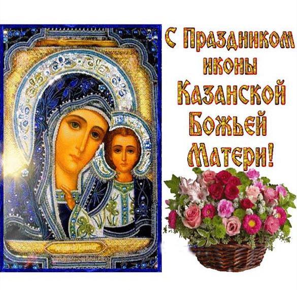 Открытка на праздник Казанской Богоматери
