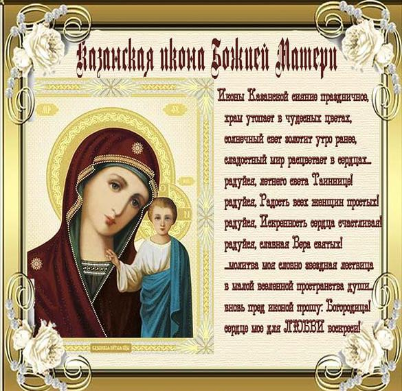 Открытка на праздник Казанская иконы Божьей Матери 4 ноября