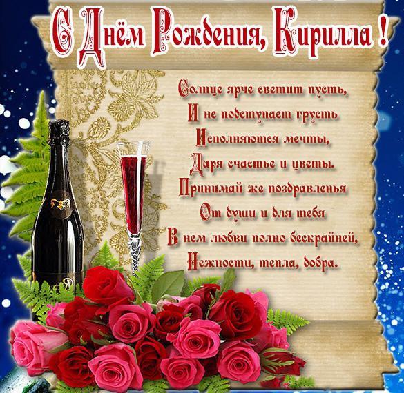 Открытка Кирилла с днем рождения