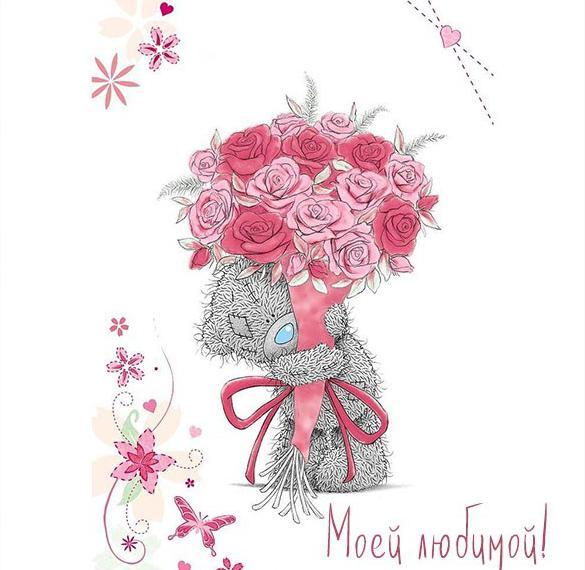 Классная открытка для любимой