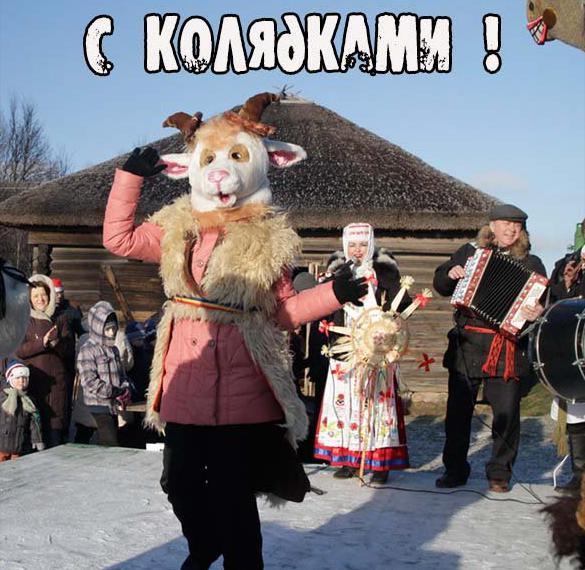 Фото картинка на праздник Колядки