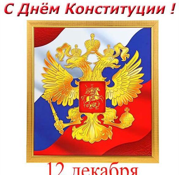 Корпоративная открытка на день конституции