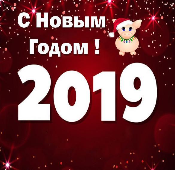 Корпоративная открытка с Новым Годом 2019