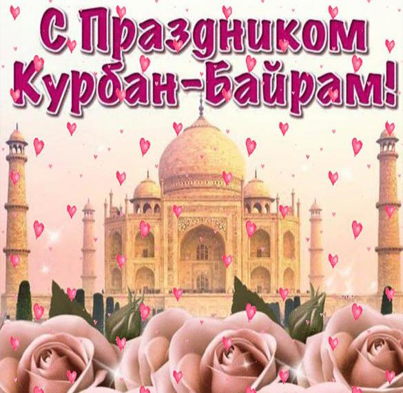 Фото картинка на праздник Курбан Байрам