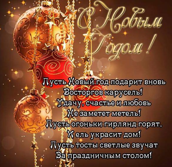 Бесплатная красивая открытка с Новым Годом