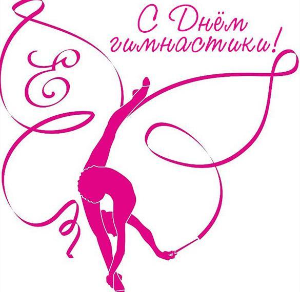 Красивая электронная открытка с днем гимнастики