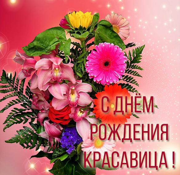 Красивая элеткронная картинка с днем рождения для девочки