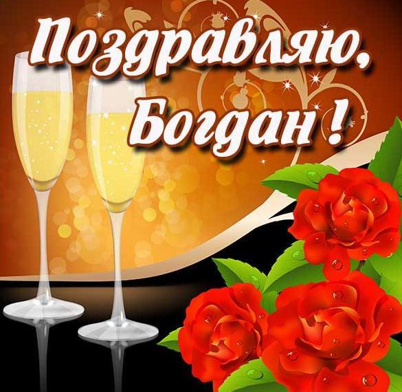 Красивая картинка для Богдана