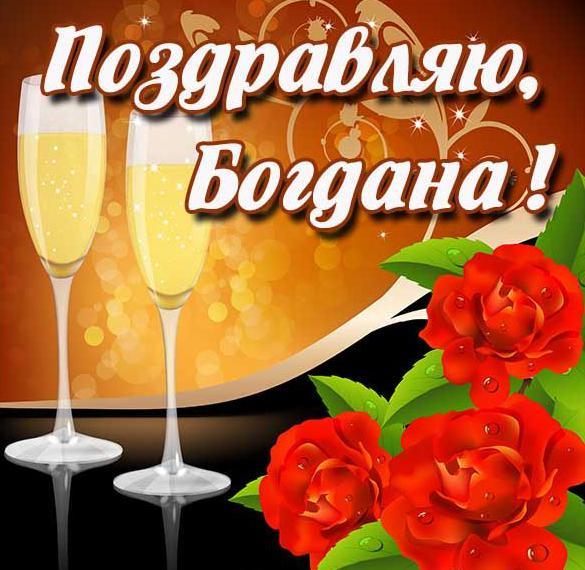 Красивая картинка для Богданы