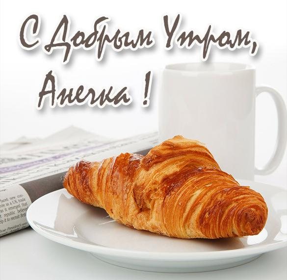 Красивая картинка доброе утро Анечка