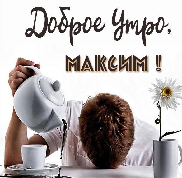 Красивая картинка доброе утро Максиму