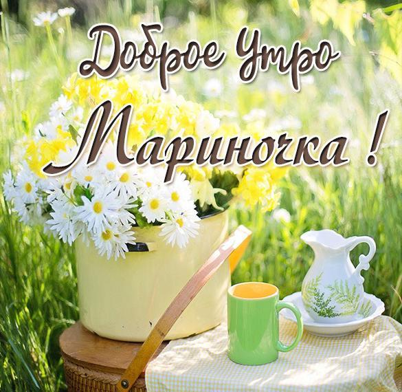 Красивая картинка доброе утро Мариночка