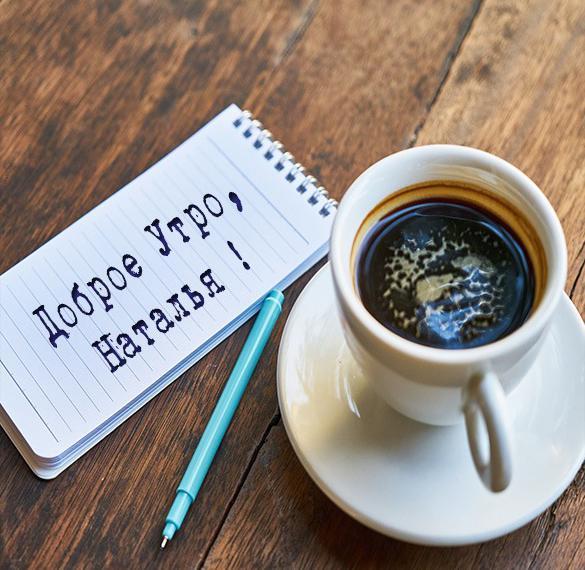 Красивая картинка доброе утро Наталья