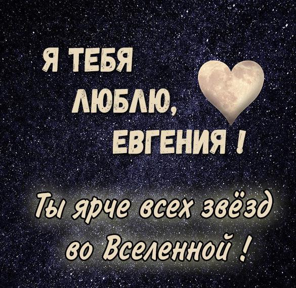 Красивая картинка Евгения я люблю тебя