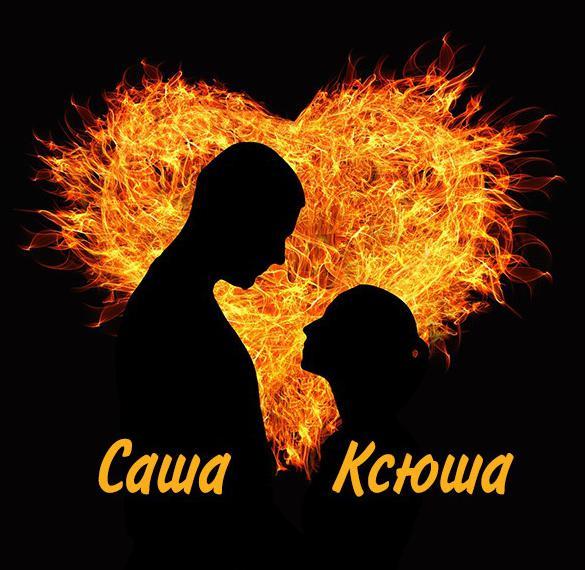 Красивая картинка Ксюша и Саша