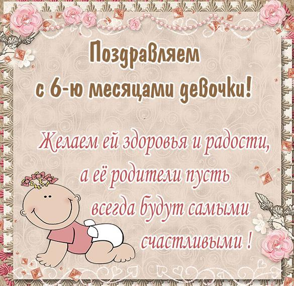 Прикольное поздравление на полгода ребенка