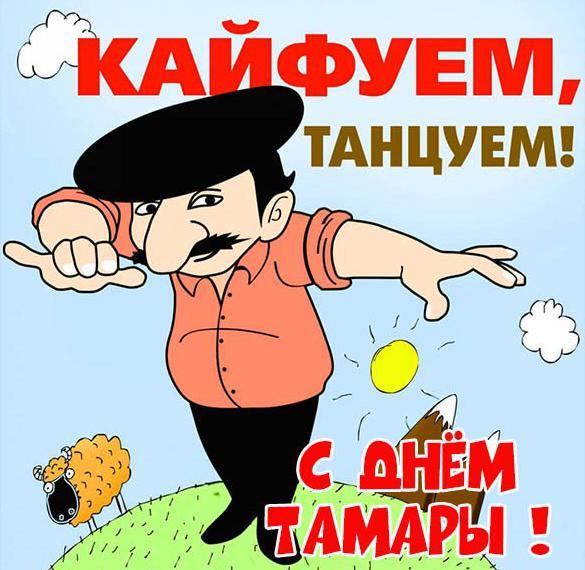 Красивая картинка с днем имени Сергей