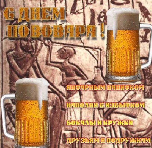 Красивая картинка с днем пива