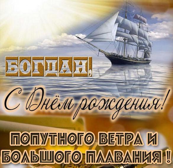 Электронная картинка с днем рождения Богдан