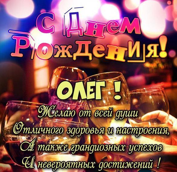 Красивая картинка с днем рождения мужчине Олегу