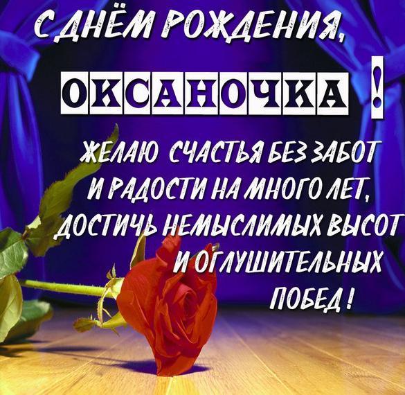 Электронная картинка с днем рождения Оксаночка