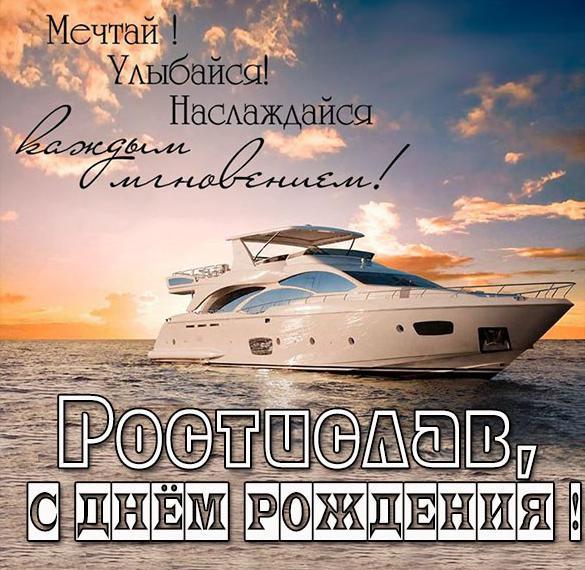 Красивая картинка с днем рождения Ростислав