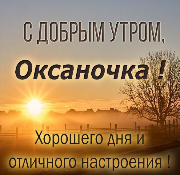 Красивая картинка с добрым утром Оксаночка