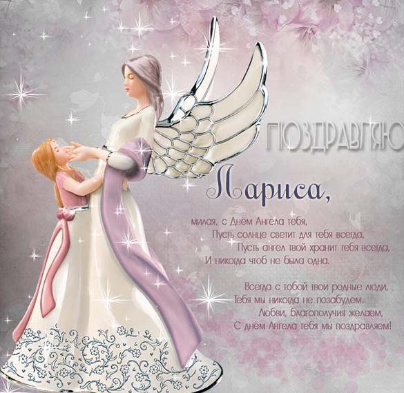 поздравления ларисе с днем ангела весить