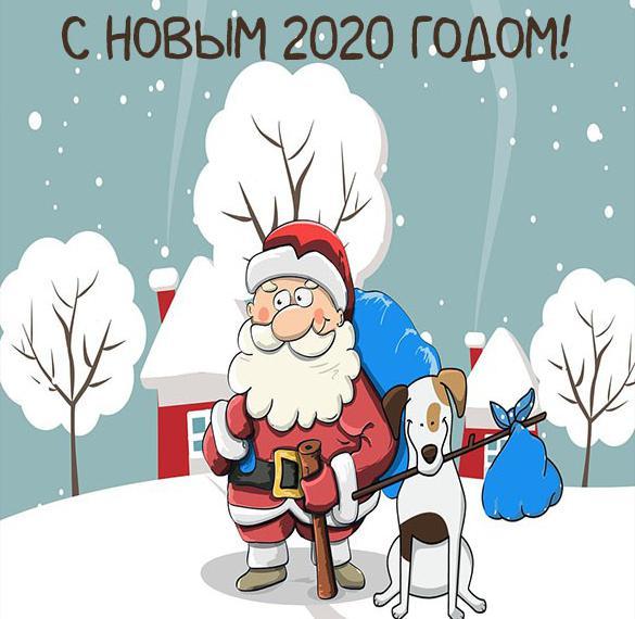 Красивая картинка с новым годом 2020