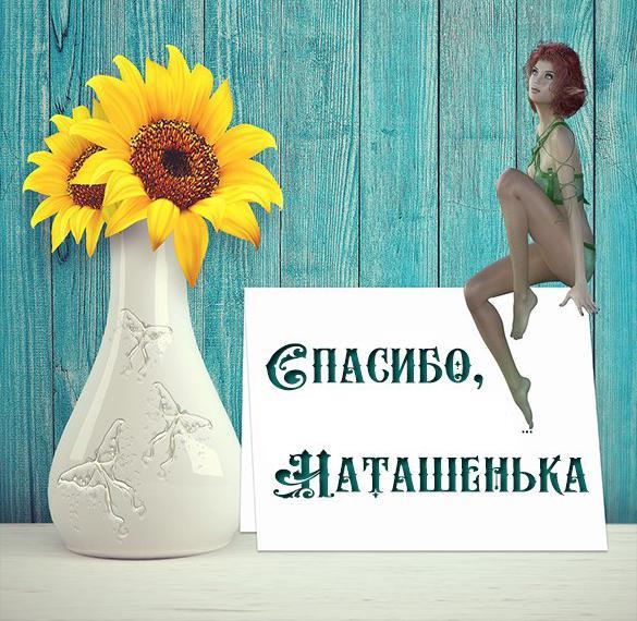 Красивая картинка спасибо Наташенька