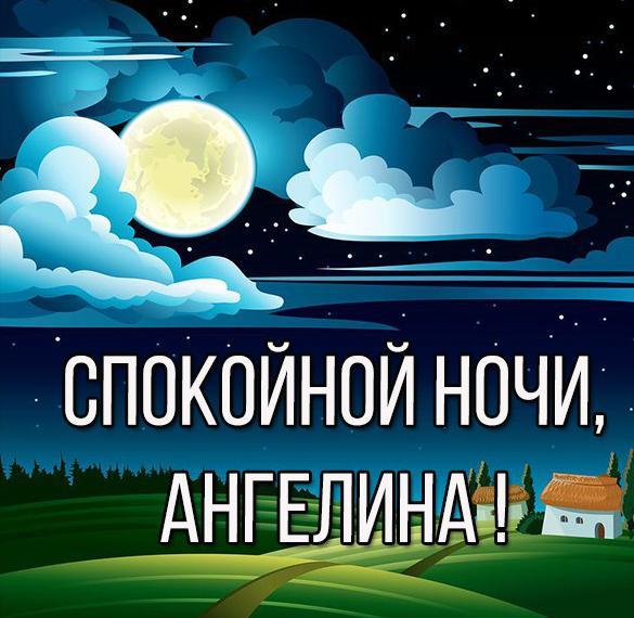 Красивая картинка спокойной ночи Ангелина