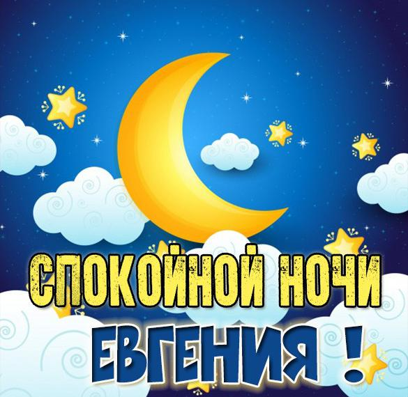 Красивая картинка спокойной ночи Евгения