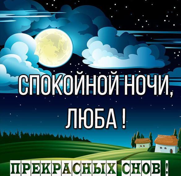 Красивая картинка спокойной ночи Люба