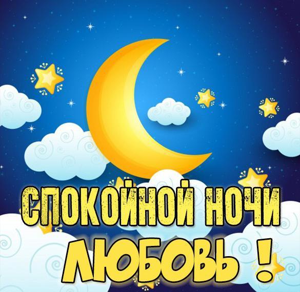 Красивая картинка спокойной ночи Любовь