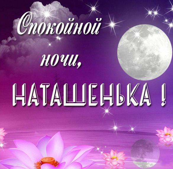 Красивая картинка спокойной ночи Наташенька