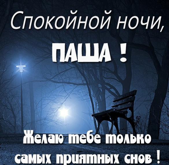 Красивая картинка спокойной ночи Паша