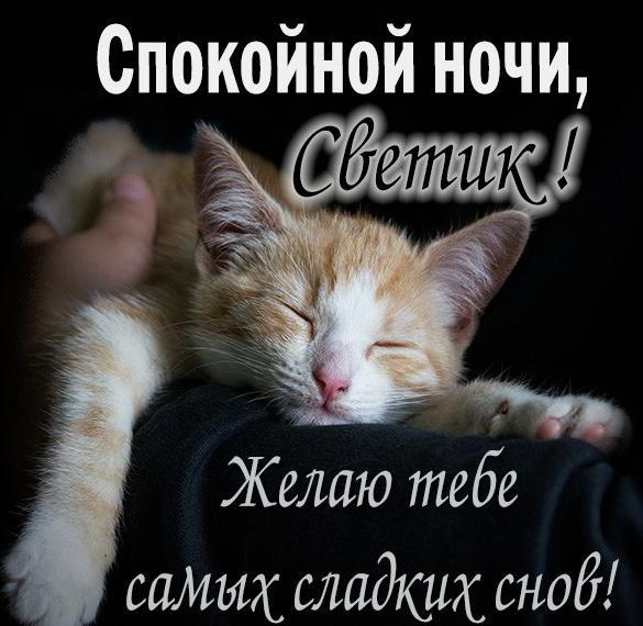 Красивая картинка спокойной ночи Светик
