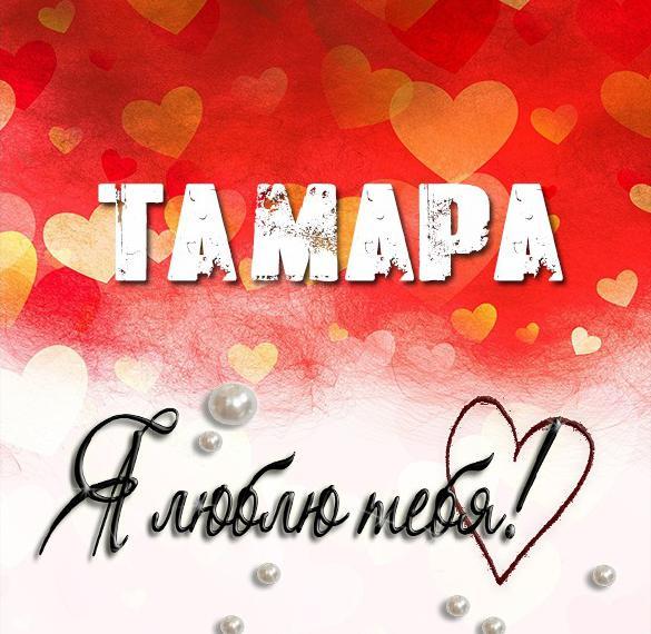 Красивая картинка Тамара я тебя люблю