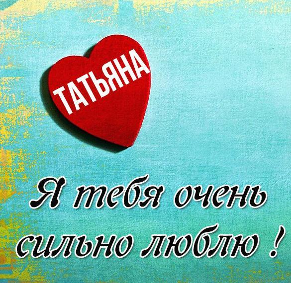 Красивая картинка Татьяна я люблю тебя